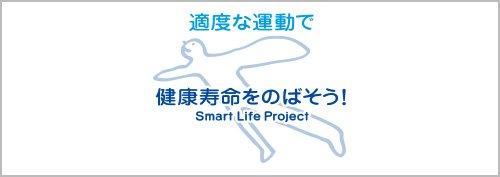 スマートライフプロジェクト